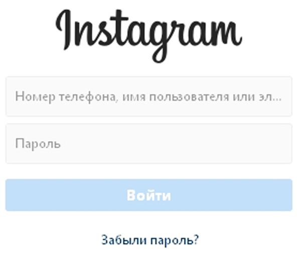 Поле авторизации в Instagram