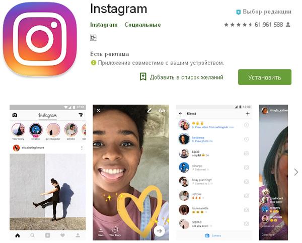 Приложение Instagram под управлением ОС Android