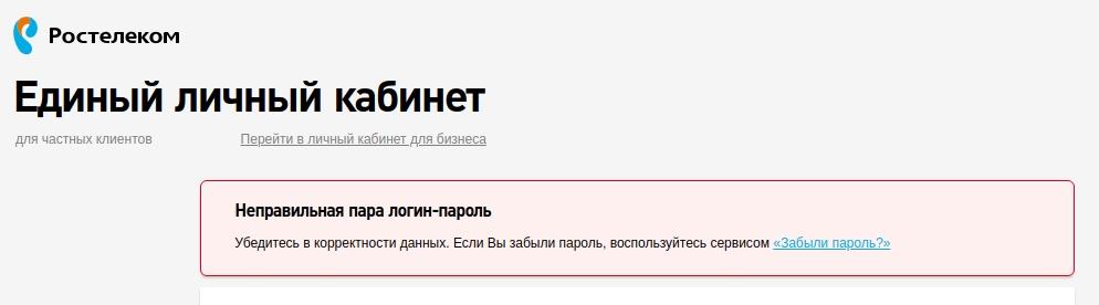 Ошибка при вводе пароля
