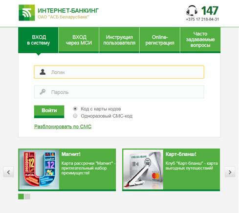 Главная страница Беларусбанка онлайн