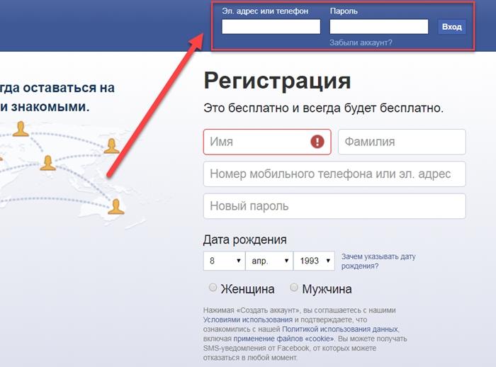 Авторизация в социальной сети