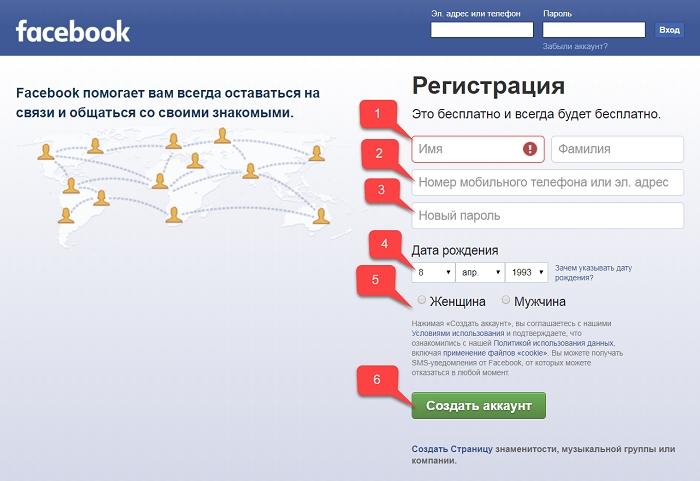 Проходим регистрацию в социальной сети