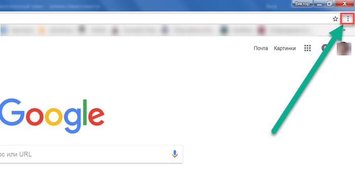 Дополнительное меню Google Chrome