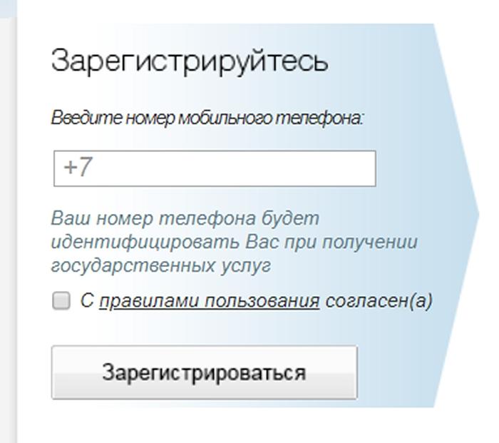 Поле для регистрации