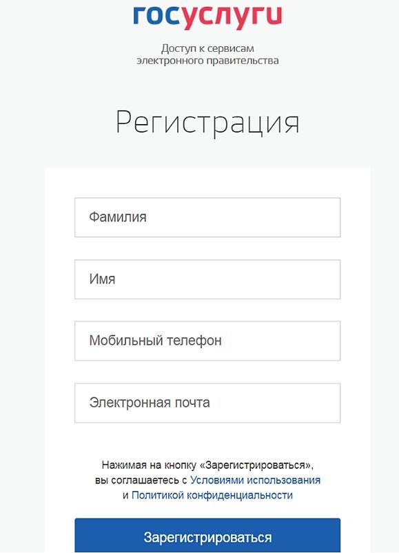 Поля для регистрации аккаунта