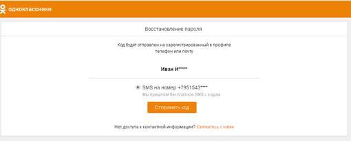 Форма восстановления пароля в мобильной версии