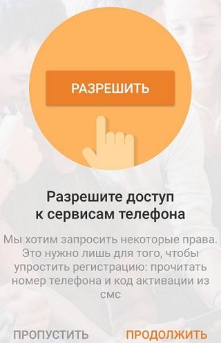 Запрос разрешения уведомлений в мобильной версии сайта