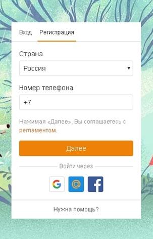 Форма регистрации основной версии сайта
