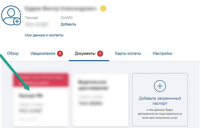 Пункт добавления документа