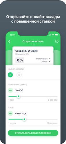 Мобильное приложение на Android и iOS