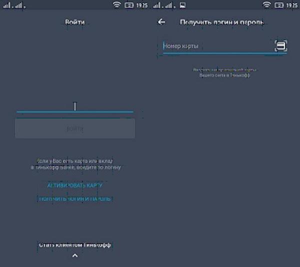 Получение логина и пароля через мобильное приложение Тинькофф