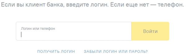 Восстановление пароля к личному кабинету «Тинькофф Банк»