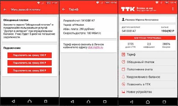 Мобильное приложение myttk для смартфонов под управлением ОС Android
