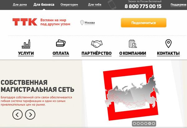 Официальная страница myttk.ru