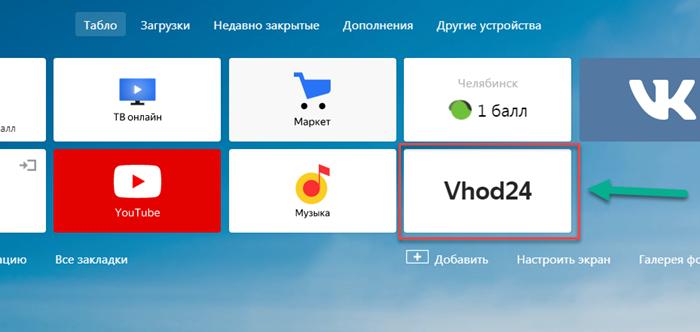 Кнопка сайта https://vhod24.ru