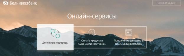 Дополнительные онлайн-сервисы Белинвестбанк