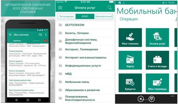 Мобильное приложение для всех платформ Белинвестбанк