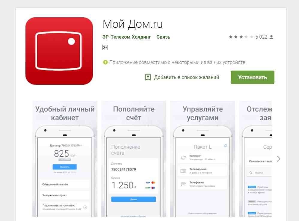 Приложение для Андроид Домру