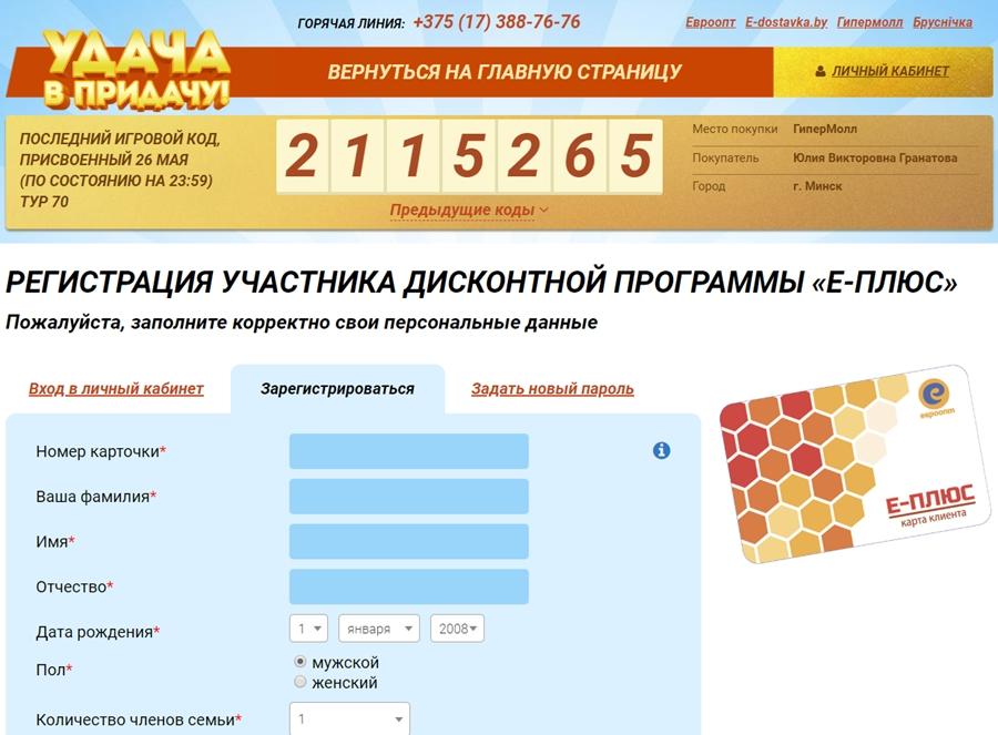 Страница для регистрации Евроопт