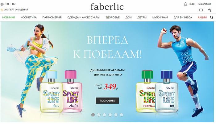 Основная страница сайта Faberlic