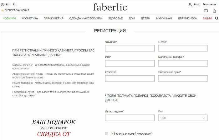 Страница регистрации Faberlic