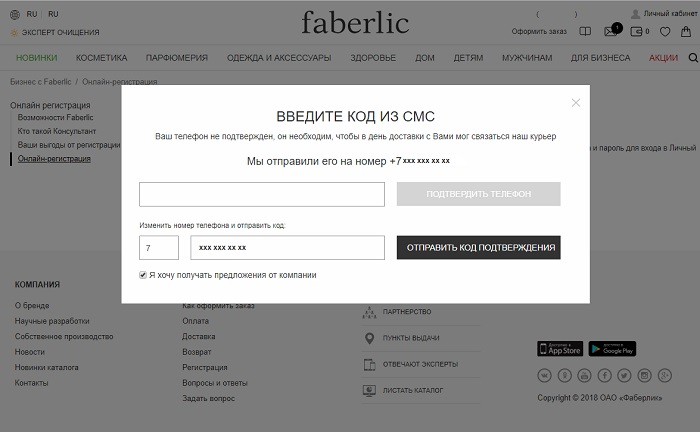 Подтверждение номера телефона по смс коду, основная версия сайта Faberlic