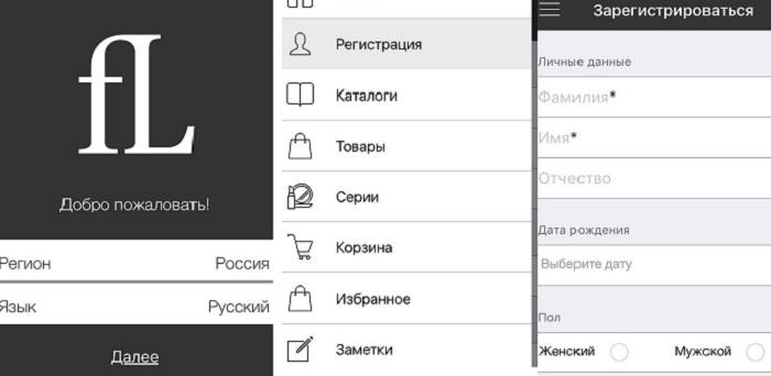 Вид страниц в мобильной версии Faberlic