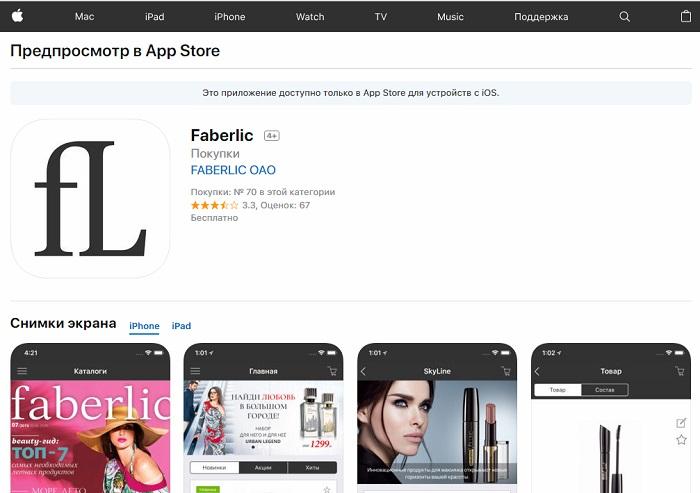 Приложение для Android Faberlic
