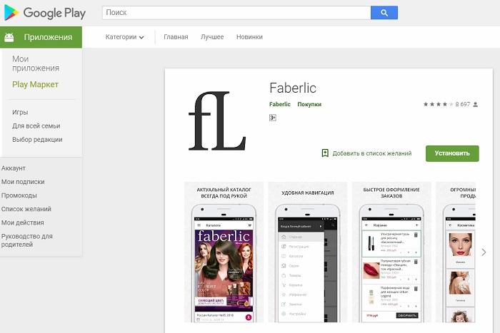 Приложение для iOS Faberlic