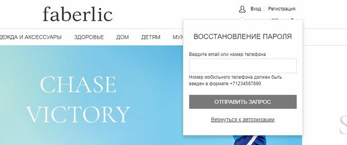 Форма восстановления пароля Faberlic