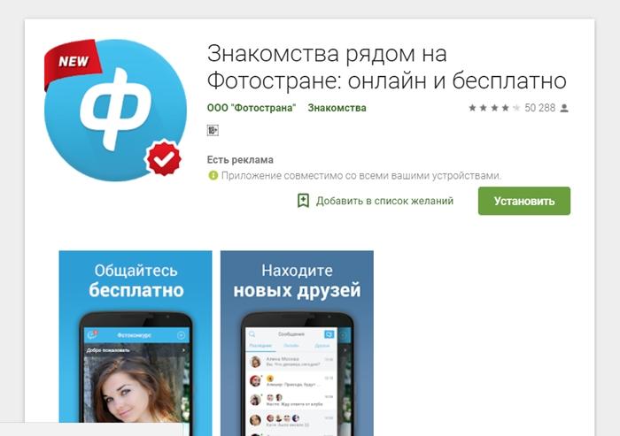 Приложение Андроид Фотострана
