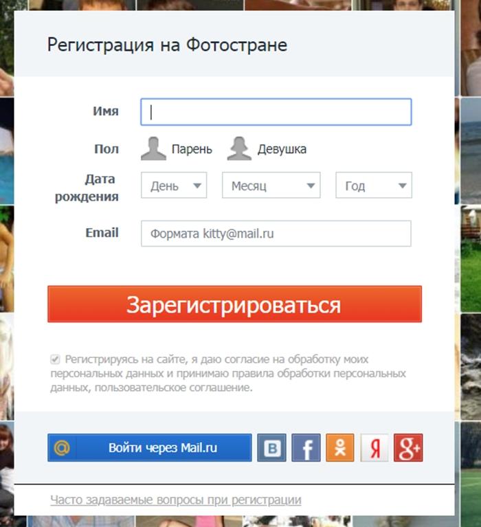 Регистрационная форма Фотострана