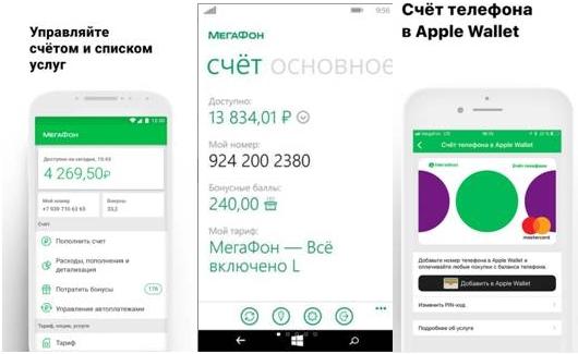 Мобильное приложение на Android, Windows Phone и iOS Мегафон