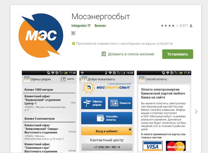 Приложение для Андроид Мосэнергосбыт