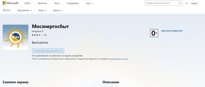 Приложение для платформы Windows Мосэнергосбыт