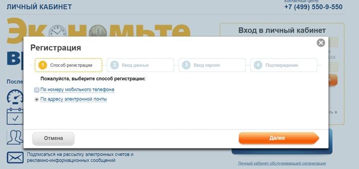 Регистрация на портале Мосэнергосбыт