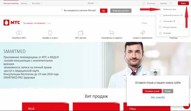 Переход на страницу авторизации, основная версия сайта МТС