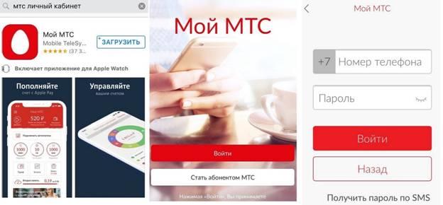 Вид страниц в мобильной версии с момента скачивания приложения МТС
