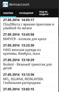Приложение «Супермамки» на Android