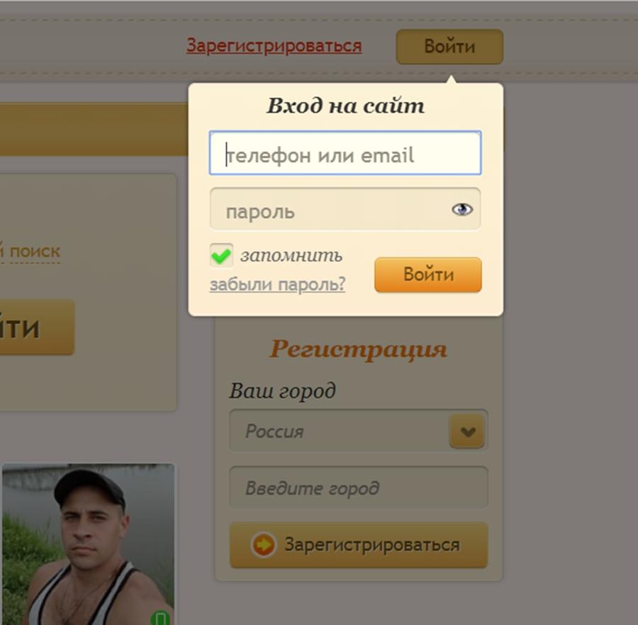 Сайт знакомств новосибирска моя страница